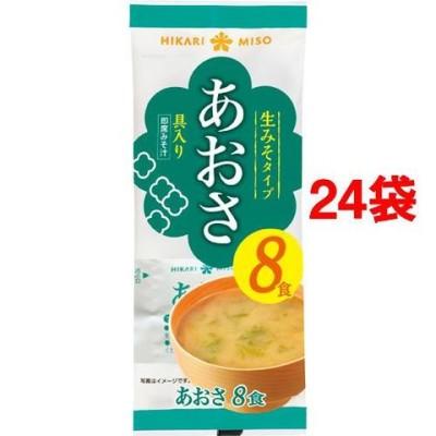 ひかり味噌 即席生みそ汁 あおさ (8食入*24袋セット)
