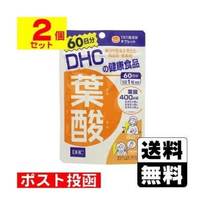 ■ポスト投函■[DHC]葉酸 60粒 60日分【2個セット】
