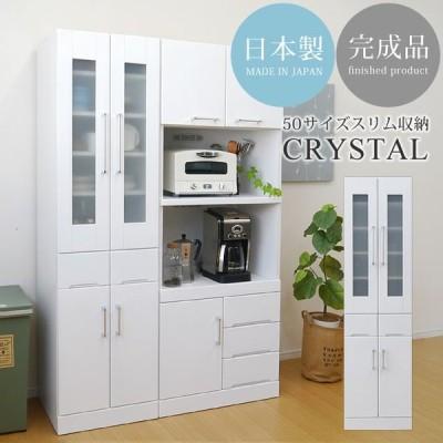 食器棚 キッチンボード 幅50 スリム 高さ180 ダイニングボード すき間 ガラス扉 艶 ホワイト 白 清潔 クリスタルIII 50ダイニングボード