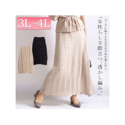 【大きいサイズ】大きいサイズ レディース ビッグサイズ 透かし編みニットロングスカート 大きいサイズ スカート レディース