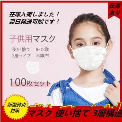 【100枚セット】【即日出荷】子供専用マスク 使い捨て 3層構造 小さめ 在庫あり 不織布 子ども用 PM2.5 通気性拔群  花粉 風邪対策