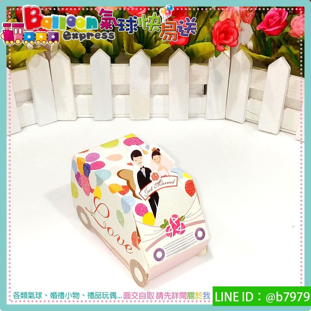 現貨婚禮跑車喜糖盒  跑車 禮車 用品 婚禮小物 伴娘禮 送客氣球快易送