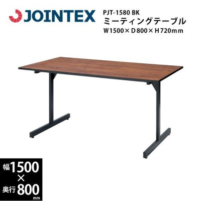 T字脚ミーティングテーブル PJT-1580BK W1500×D800×H720mm