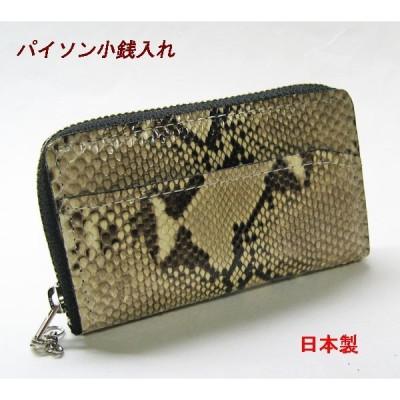 パイソン財布(小銭入れ)