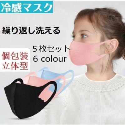 マスク 夏用 冷感 子供 涼しい 夏用マスク 子供 ひんやり 冷感マスク 子供 繰り返し使える 布 抗菌 UVカット 立体マスク 接触冷感 5枚セットMS-007