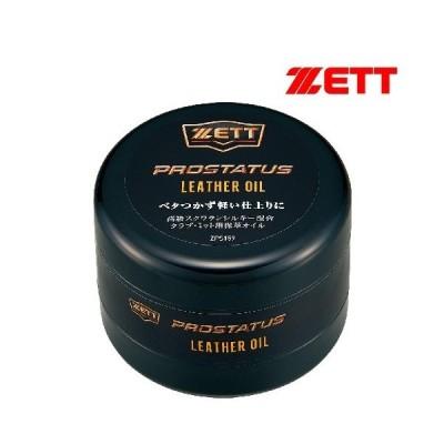 ゼット ZETT 野球 プロステイタス 保革油 固形 ミット グローブ メンテナンス用品 お手入れ 65ml ZPS159