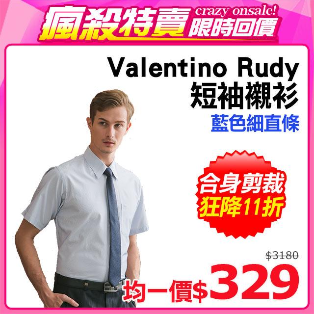 Valentino Rudy范倫鐵諾.路迪短袖襯衫-藍色細直條