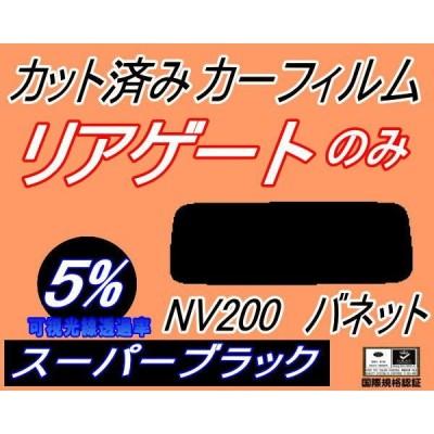 リアガラスのみ (s) NV200 バネット (5%) カット済み カーフィルム VM20 M20 開閉スライド窓タイプ ニッサン