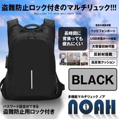 NOAHリュック ブラック 盗難防止 大容量 ビジネス PC バック 旅行用 USB 充電ポート 耐衝撃 負担軽減 NOAHRYUCK-BK