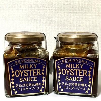 2個セット「農林水産大臣賞」受賞気仙沼完熟牡蠣のミルキーオイスターソース