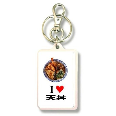 アイラブフードキーホルダー KFD08  天丼 I LOVE TENDON