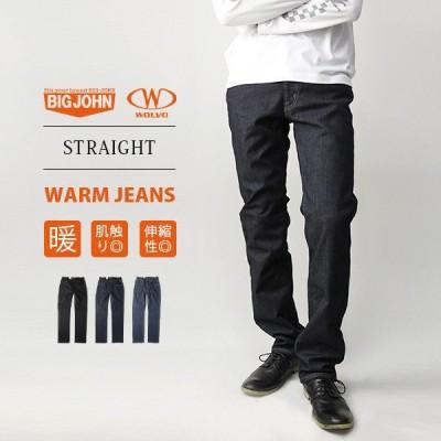 裾直し無料 WOLVO ウォルボ 暖かいパンツ メンズ 暖かいジーンズ 暖かいズボン 暖パン 裏フリース ウォームストレート デニムパンツ WD104J