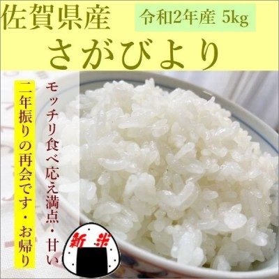 米 5kg さがびより お米 佐賀県産  令和2年産