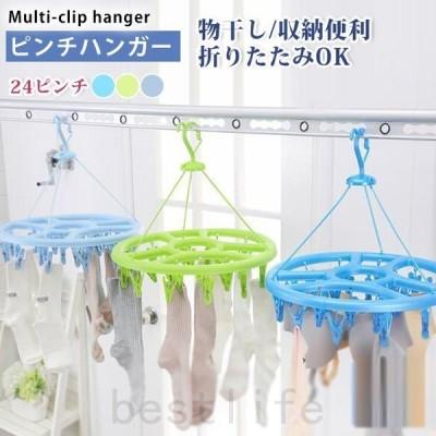 洗濯ハンガーピンチハンガー新生活引っ張る伸縮収納プラスチック24ピンチ多機能物干し