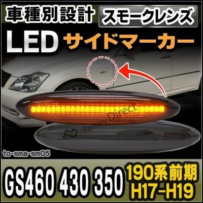ll-to-sma-sm05 スモークレンズ Lexus GS460 430 350(190系前期 H17.08-H19.09 2005.08-2007.09) LEDサイドマーカー LEDウインカー 純正交換 トヨタ レスサス(