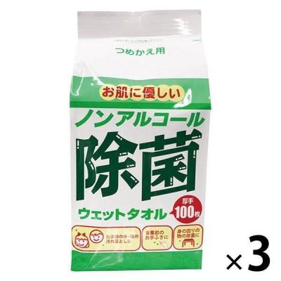 ウェットティッシュ ノンアルコール除菌 ウエットタオル 詰め替え 1セット(100枚×3個) コーヨー化成