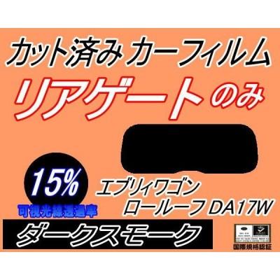 リアガラスのみ (s) エブリィワゴン ロールーフ DA17W (15%) カット済み カーフィルム エブリー エブリーワゴン スズキ