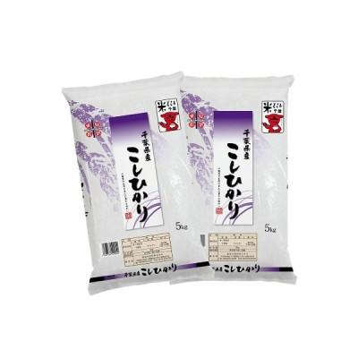 銚子市 ふるさと納税 千葉県産「こしひかり」5kg×2