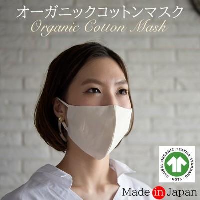 即日発送 オーガニックコットン 日本製 マスク 洗えるマスク 布 大人 1枚 Organic GOTS エコサート認証