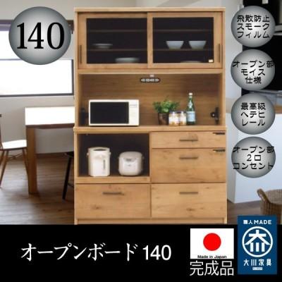 レンジ台 食器棚 キッチンボード ダイニングボード 140 日本製 完成品 キッチン収納 引き出し 木製 おしゃれ 引き戸 大容量 大川家具