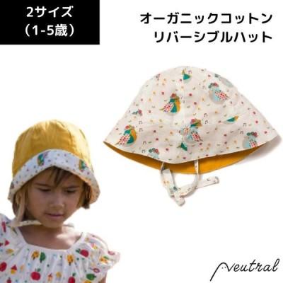 キッズ ハット リバーシブル 帽子 Little Green Radicals オーガニックコットン100% 綿 ブランド インポート 子供  紐付き 1歳 2歳 3歳 4歳 5歳