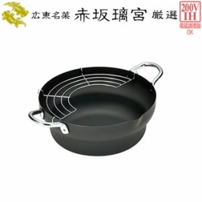 赤坂離宮厳選 天ぷら鍋24cm 調理器具  YKM-0240