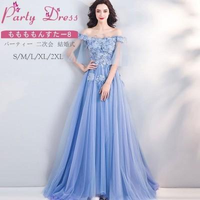 パーティードレス 結婚式 ドレス  ロングドレス 演奏会 大人 ドレス 二次会 発表会 ピアノ ウェディング 二次会ドレスパーティドレス お呼ばれドレスLf0204