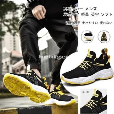 スニーカー メンズ スポーツ 軽量 英字 ソフト 通気 カジュアル ランニングシューズ 厚底スニーカー 散歩 ジム ファッション