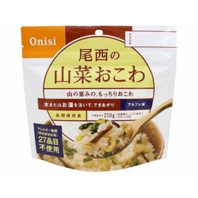 アルファ米 山菜おこわ1食分 尾西食品