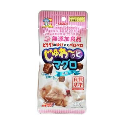 ドギーマンハヤシ キャティーマン 無添加良品 じゅわ〜っとマグロ 貝柱入 30g ペット用品