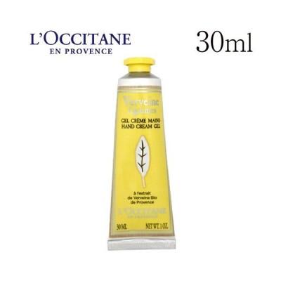 ロクシタン シトラス ヴァーベナ アイスハンドクリーム 30ml / L'OCCITANE