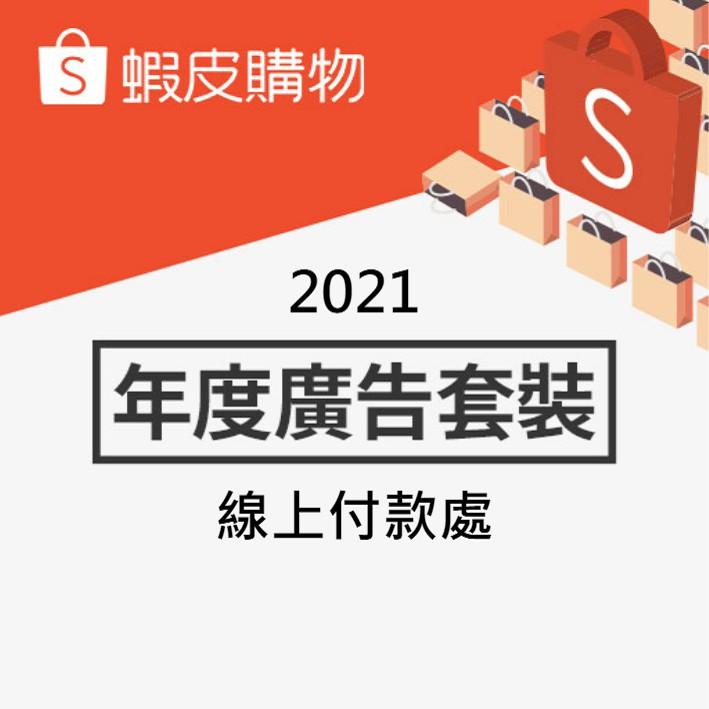 【2021年度廣告套裝】付款處