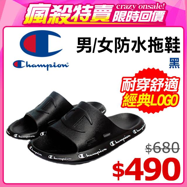 【Champion】男/女 拖鞋 防水拖鞋 UFO SILDE-黑(USLS-1018-10)