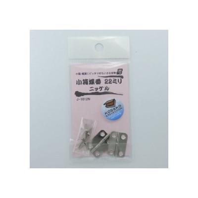 モリギン 小箱蝶番 ニッケル 22mm J1012N 2枚