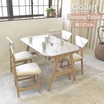 ダイニングテーブル 大理石柄 シェイプカット おしゃれ 美しい コレット CODT-121