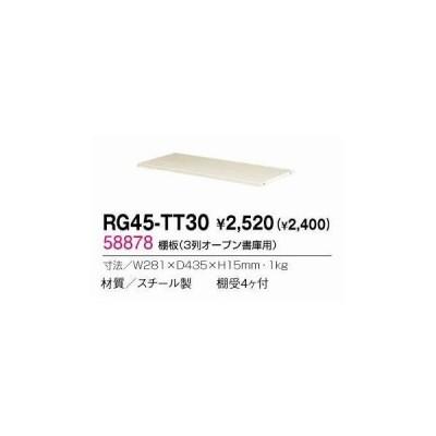 生興 RG45-TT30 棚板