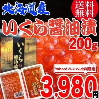 いくら 北海道産 いくら醤油漬 お試し 200g×1箱 送料無料 本チャン イクラ 秋鮭