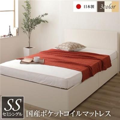 頑丈ボックス収納 ベッド セミシングル アイボリー 日本製 フラットヘッドボード ポケットコイルマットレス付き〔代引不可〕
