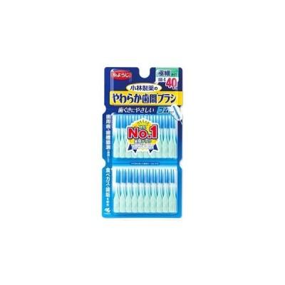 小林製薬 やわらか歯間ブラシ SSS-Sサイズ 極細タイプ お徳用 (40本入) 歯間ブラシ