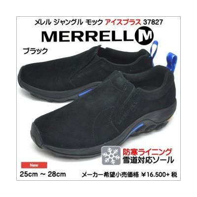 メレル MERRELL 靴 スニーカー シューズ ジャングルモック アイス+ J37827 ブラック モックシューズ 冬靴 紳士 メンズ