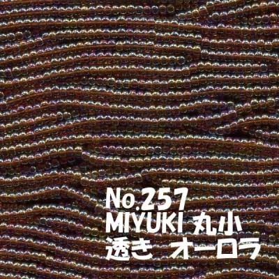 MIYUKI 丸小 糸通しビーズ ms257 透きオーロラ 赤茶