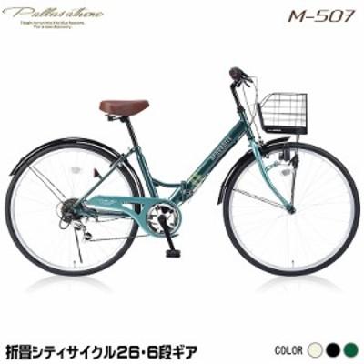 【送料無料】マイパラス 折畳自転車 シティサイクル 26インチ シマノ6段変速 肉厚チューブ カゴ・ライト・カギ付 M-507-GR グリーン 池商