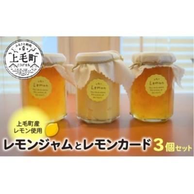 【上毛町産レモン使用】レモンジャムとレモンカート  3個セット KT0702