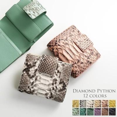 折り財布 レディース 本革 ダイヤモンドパイソン 2つ折り コンパクトギフト (No.0600149