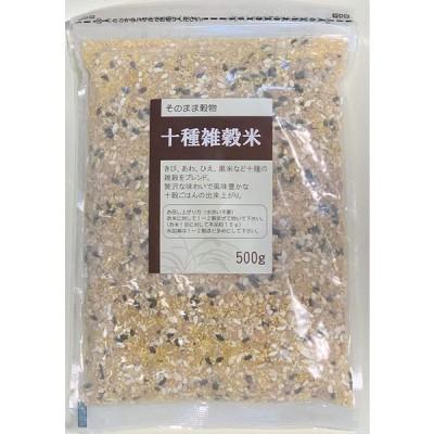 ライスアイランド素材 十種雑穀米 500g ×2袋