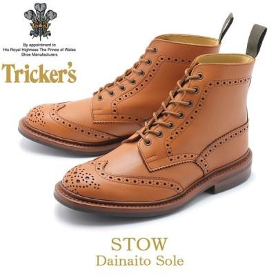 TRICKER'S トリッカーズ ブーツ ストウ STOW 5634/57 メンズ カントリーブーツ ブローグブーツ 冬