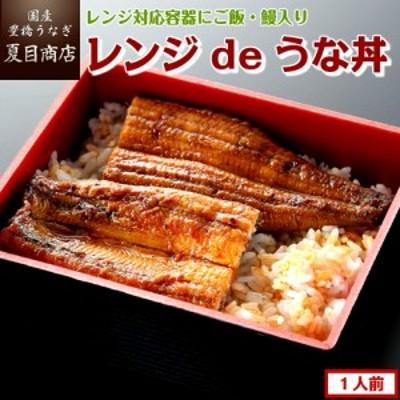 簡単調理!レンジ de うな丼 レンジ対応容器に、ご飯・うなぎ・蒲焼きたれ・山椒・割り箸入り  送料無料の品物と同梱可