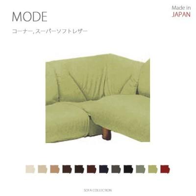 MARUSE(マルセ) MODE(モード) ローソファ 日本製 (コーナー, ソフトレザー12色)