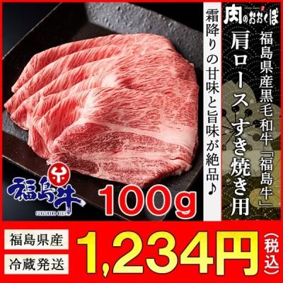 福島県産黒毛和牛 福島牛  A-4等級 肩ロース すき焼き用 100g 福島精肉店 食品 精肉・肉加工品 牛肉 ギフト
