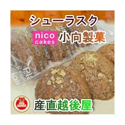 お歳暮 スイーツ 洋菓子 シューラスク 青森県創作洋菓子店 小向製菓 シューラスク3個入り 5パック 送料無料